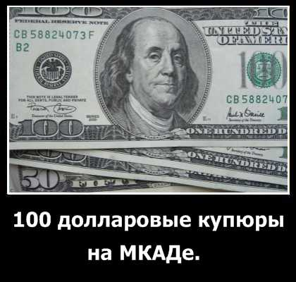 100 долларовые банкноты: