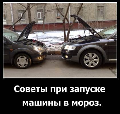 Советы при запуске машины в мороз