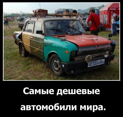 Дешевые Автомобили В России