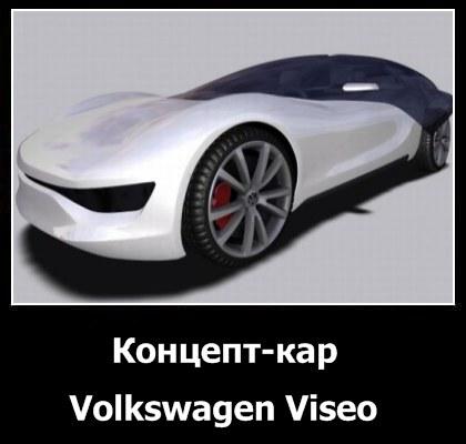 volkswagen viseo описание и фото По замыслу автора концепт это прообраз динамичного электромобиля будущего итоговая дипломная работа