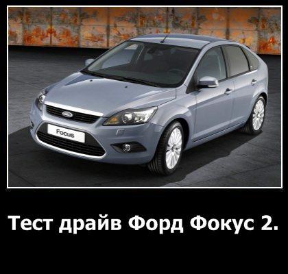Тест драйв форд фокус 2