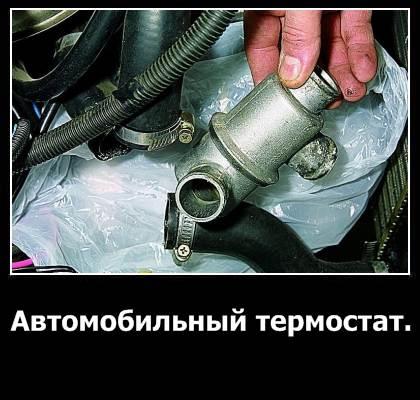 Автомобильный термостат.