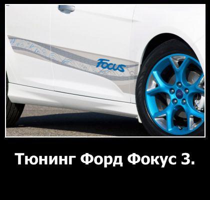Тюнинг Форд Фокус 3