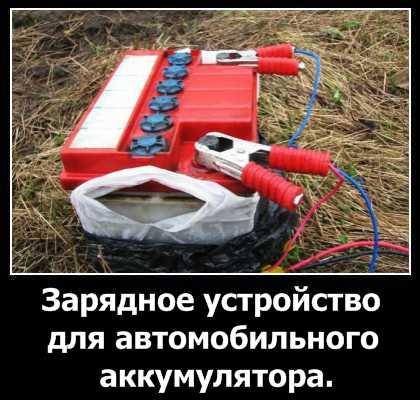 Зарядное устройство для ...