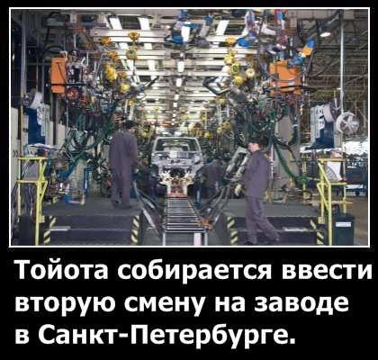 Вакансии компании Завод Тойота в Санкт-Петербурге