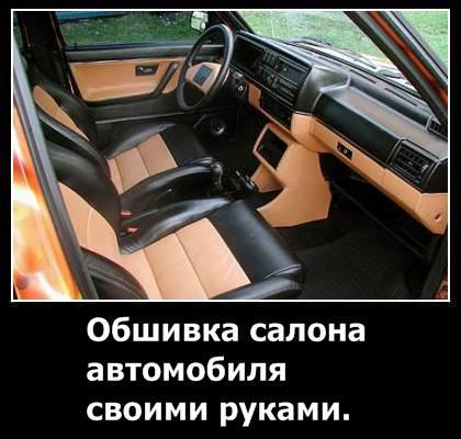 Как перетянуть салон авто своими руками