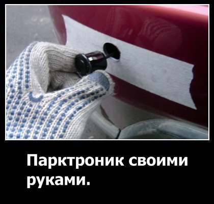 Парктроник (парковочный радар)