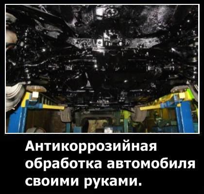 Обработка автомобиля своими руками