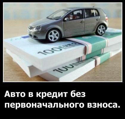 Авто в кредит без первоначального взноса