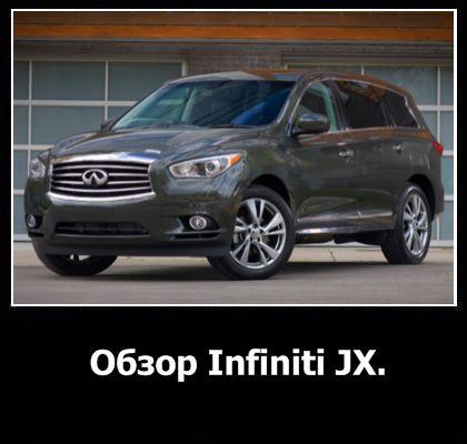 Infiniti JX