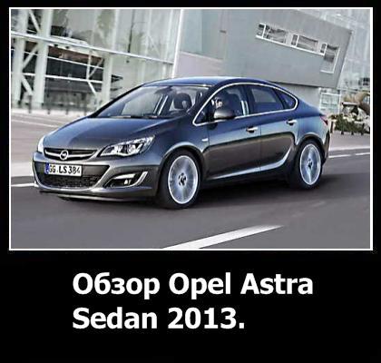 Опель Астра седан 2013