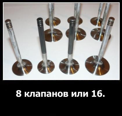8 клапанов или 16