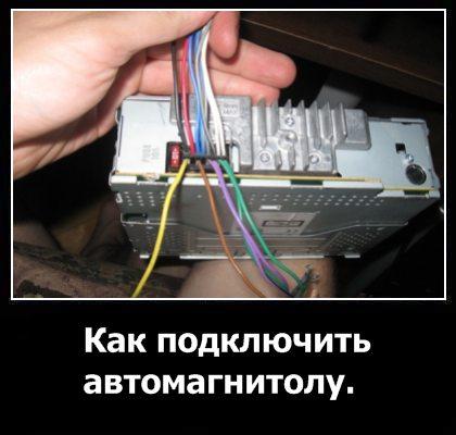 Подключение автомагнитолы своими руками