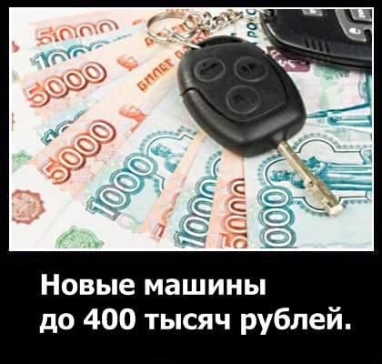новые машины до 400 тысяч рублей