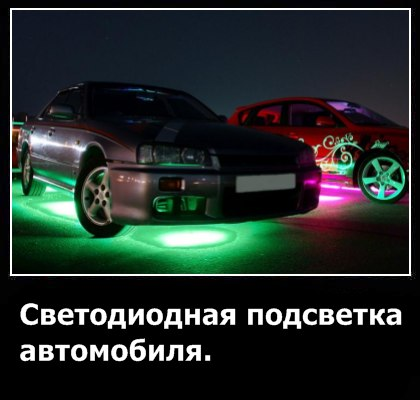 Светодиодная подсветка автомобиля