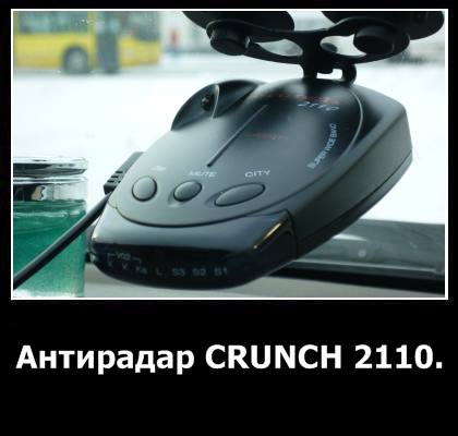 Антирадар CRUNCH 2110