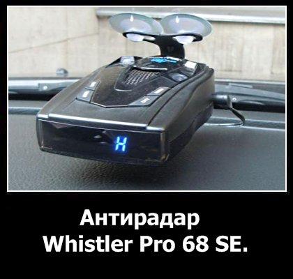Антирадар Whistler Pro 68 SE