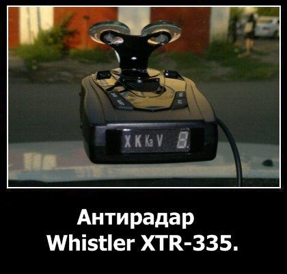 Инструкция Whistler 338Ru