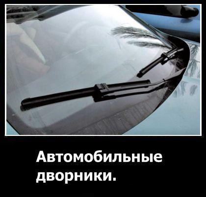 Автомобильные дворники
