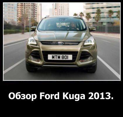 Форд Куга 2013