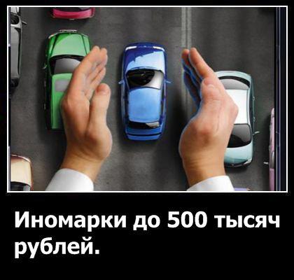 Иномарки до 500 тысяч рублей