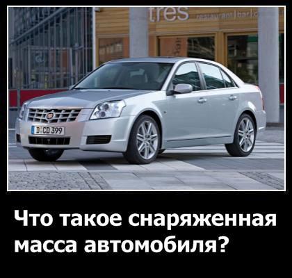 Что такое снаряженная масса автомобиля