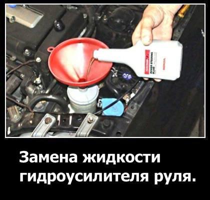 Замена жидкости гидроусилителя руля