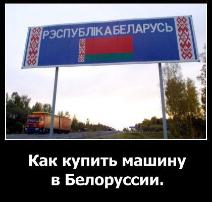 Как купить машину в Белоруссии