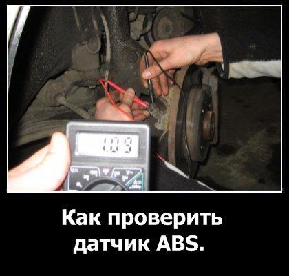 Как проверить датчик ABS