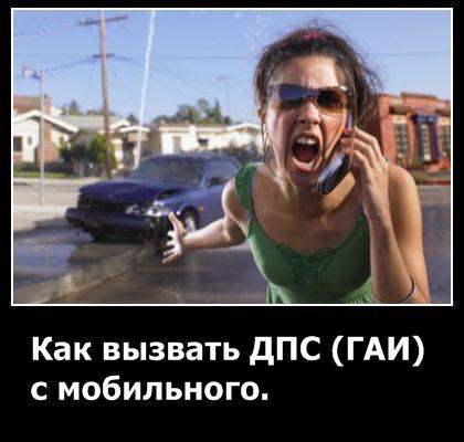 Как вызвать ГАИ с мобильного