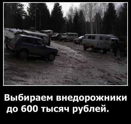 внедорожники до 600 тысяч рублей