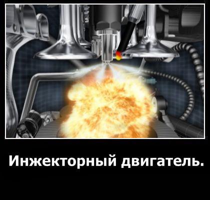 Инжекторный двигатель: плюсы