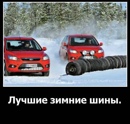 Какие зимние шины лучше