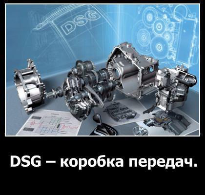 Коробка передач DSG