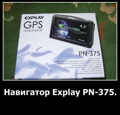 Навигатор Explay PN-375