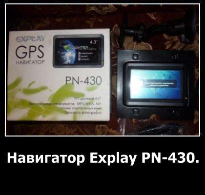 Навигатор Explay PN-430