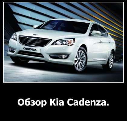 Kia Cadenza