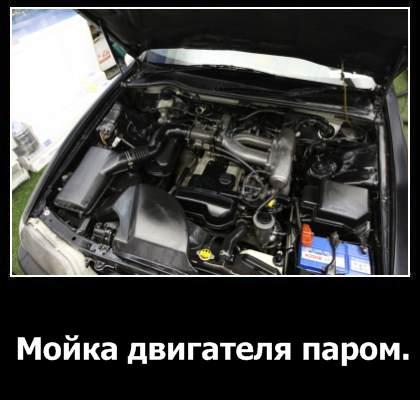 Мойка двигателя паром