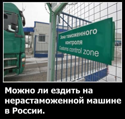Можно ли ездить на нерастаможенной машине в России