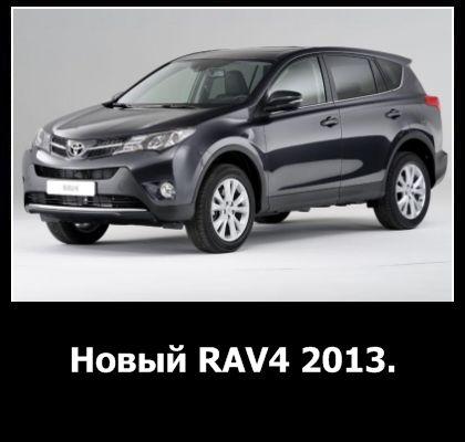 Тойота Рав 4 2013