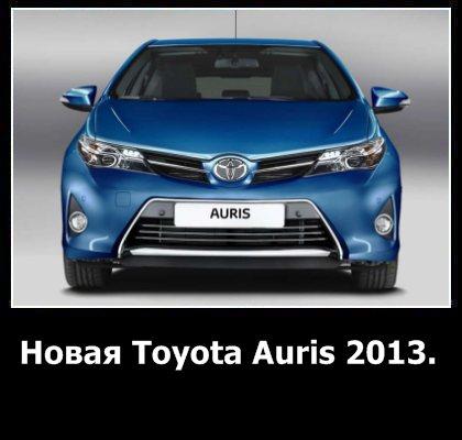 Тойота Аурис 2013