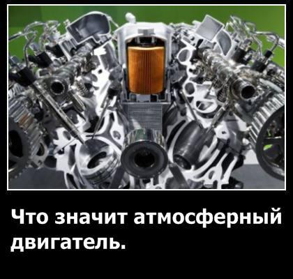 Атмосферный двигатель: принцип работы, достоинства и недостатки