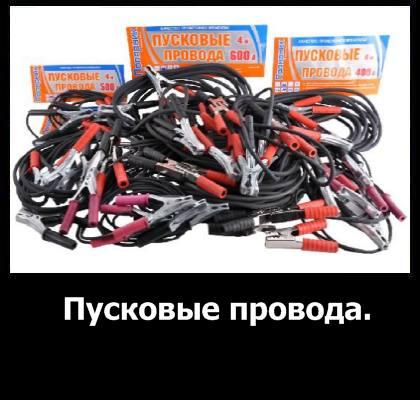 Пусковые провода