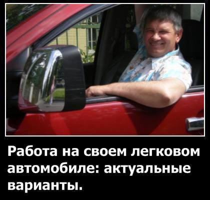 Работа на своем афтомобиле