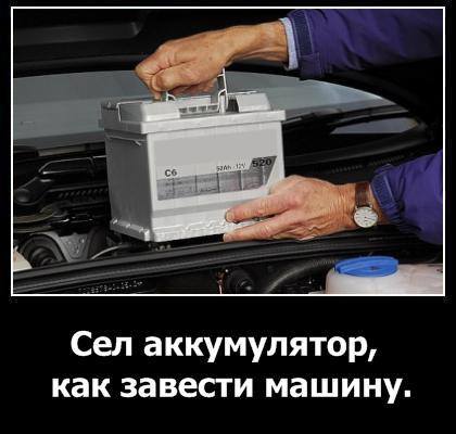 Сел аккумулятор, как завести машину