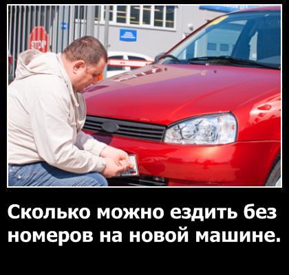Сколько можно ездить без номеров на новой машине