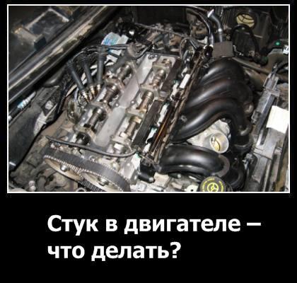 Стук в двигателе