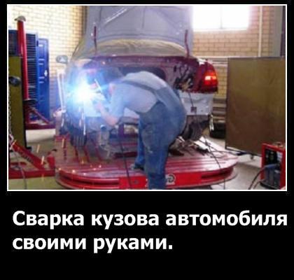Сварка кузова автомобиля своими руками