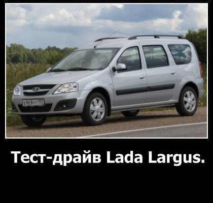 Тест драйв Лада Ларгус
