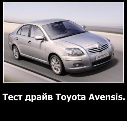 Тест драйв Тойота Авенсис